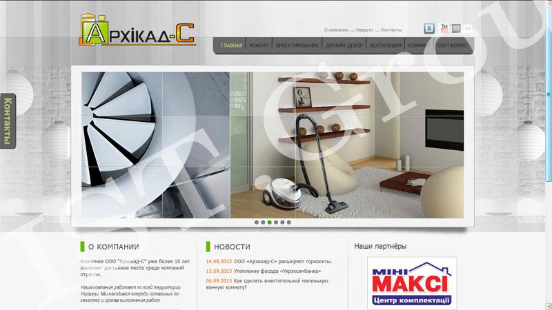 Сайт строительной компании «Архикад», ремонт офисов, банковских учреждений, аптек и тд..