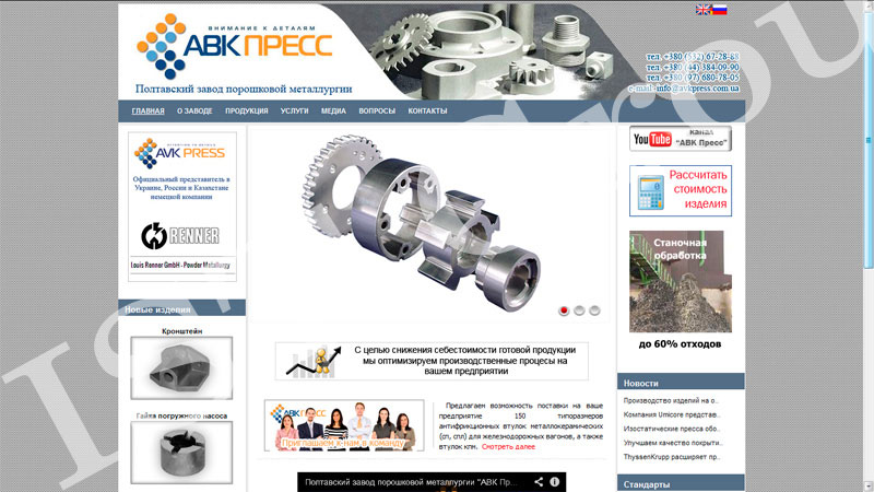 Сайт Полтавского завода порошковой металлургии.