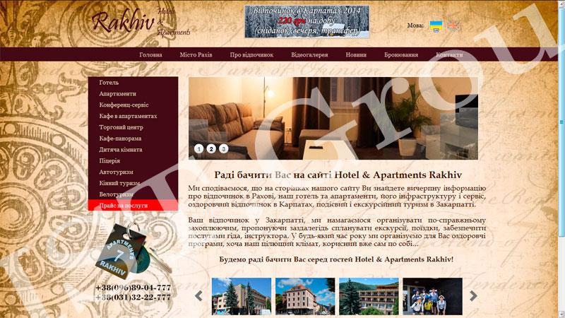 Сайт закарпатского отеля Рахова. Доступная стоимость , комфорт.