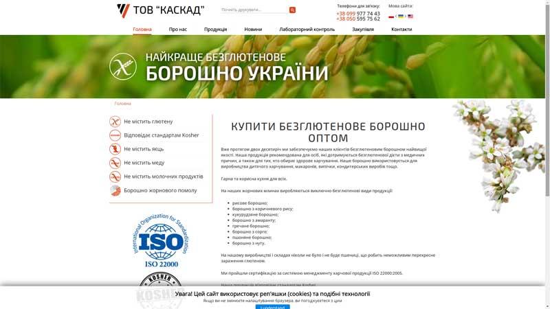 Сайт, продажи без безглютеновой продукции.