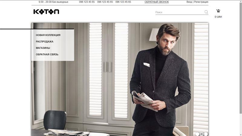 Магазин модной одежды «КОТОН». Великолепный выбор, адекватная стоимость.