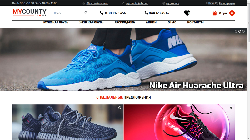 Сайт магазина, спортивной обуви, кроссовки, кеды и тд.. Большой выбор и доступная стоимость.