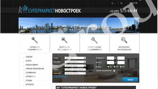 Сайт агентства недвижимости «Супермаркет новостроек», все виды риелторских услуг.