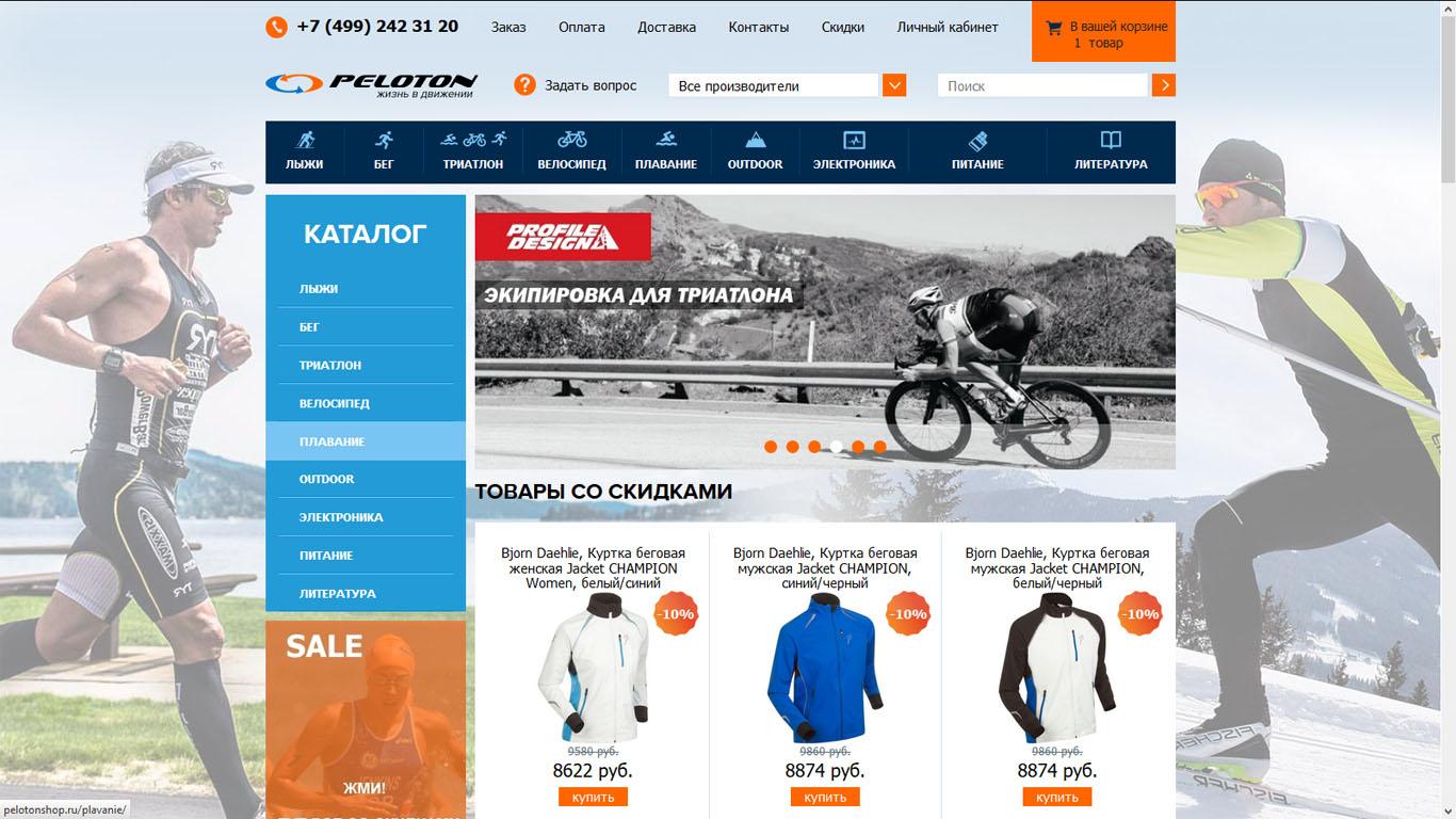 Сайт спортивной одежды и аксессуаров.