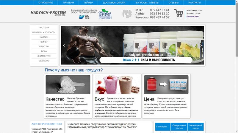 Продажа спортивного протеина марки «БИО» и «Гадяч протеин»
