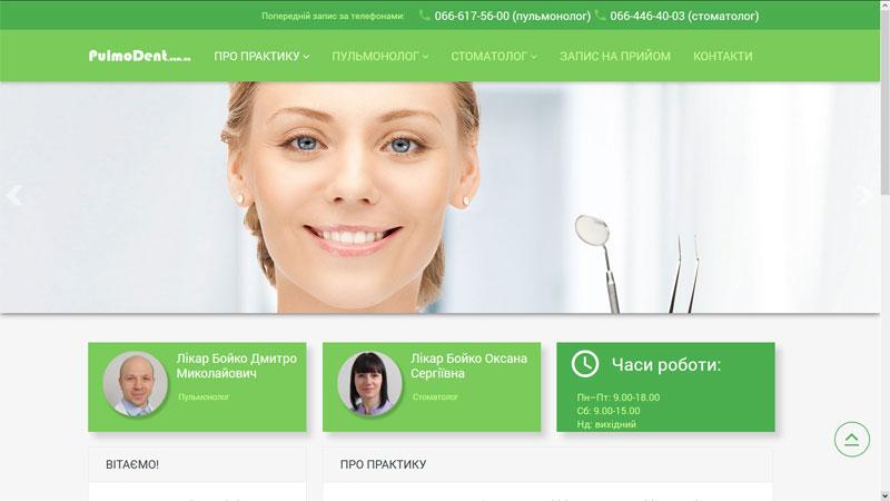 Сайт доктора по пульмонологии Бойко.