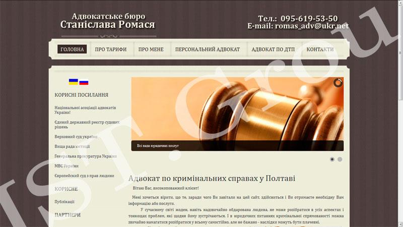 Авторский сайт адвокатского бюро Станислава Ромася.