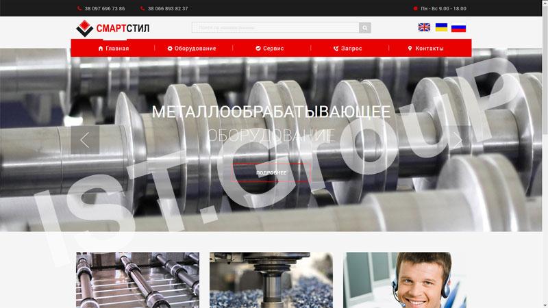 Сайт, завода «СмарсСтил»