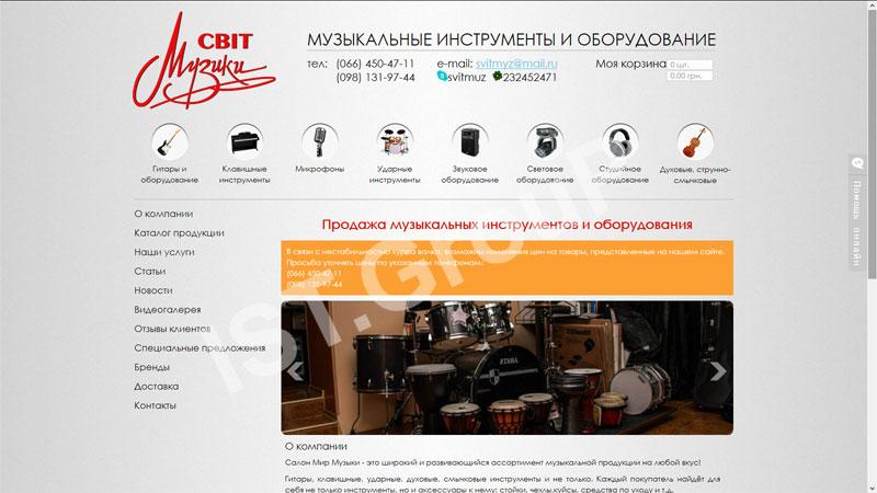 Магазин продажи музыкальных инструментов, богатый выбор , приемлемые цены.