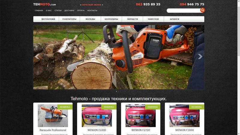Сайт продажи сельхоз техники: мотоблоки, комбайны, сеялки и тд..