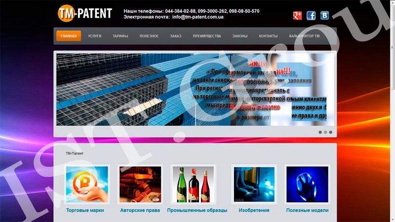 Сайт патентного бюро