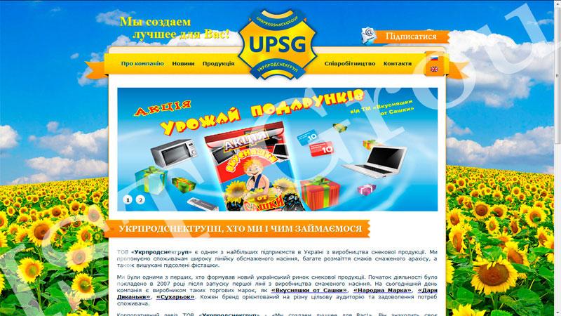 Сайт компании UPSG. Торговые марки: «Вкусняшки от Сашки», «Народна марка», «Сухарёк»