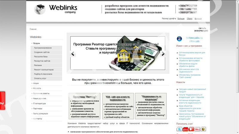 Новостной сайт - портал о недвижимости в Украине.
