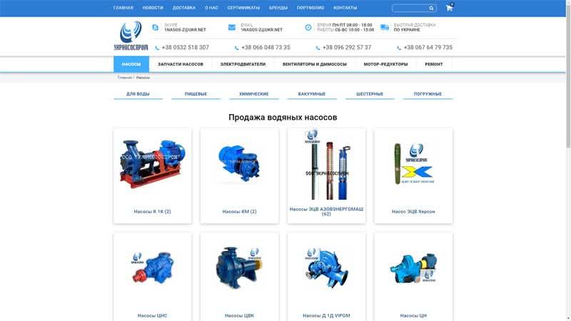 Сайт по продаже насосов и сопутствующего оборудования