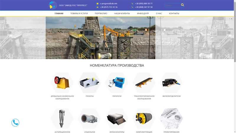 Сайт заводы
