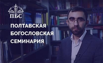 Сайт семинарии