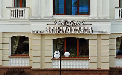 Сайт отеля «Арстократ», изысканная роскошь, приятный персонал, вежливое обслуживание.