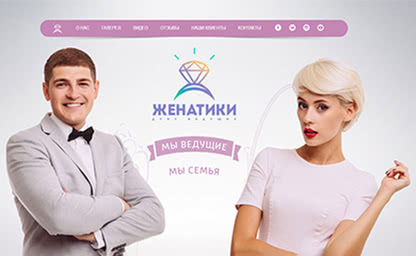 Сайт дуэта женатики:)