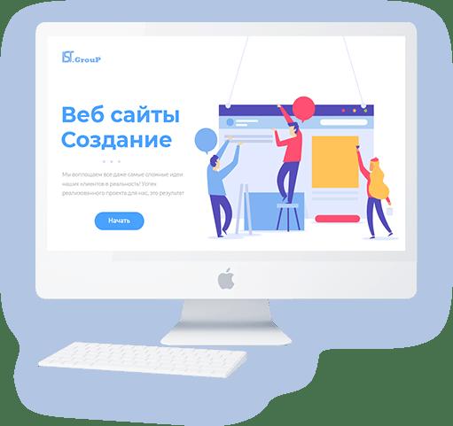 Профессиональная разработка сайта от веб студии IST