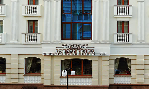 <p>Website of hotel &#8220;Aristokrat&#8221;</p>