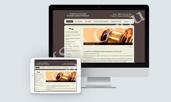 <p>Авторський сайт адвокатського бюро Станіслава Ромася.</p>
