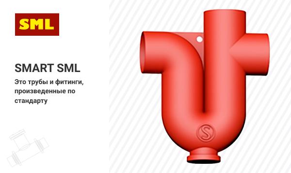 <p>Широкий спектр безраструбних SML труб і фітингів</p>