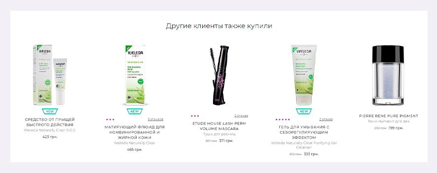 Рекомендации покупателей