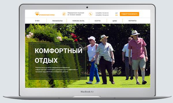 <p>Сайт для коммерческого дома престарелых</p>