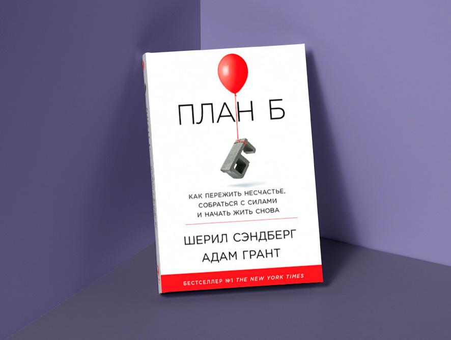Шерил Сэндберг «План Б. Как пережить несчастье, собраться с силами и снова ощутить радость жизни»