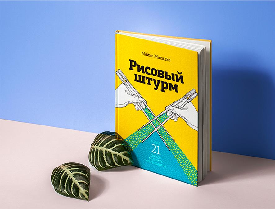Майкл Микалко «Рисовый штурм и еще 21 способ мыслить нестандартно»
