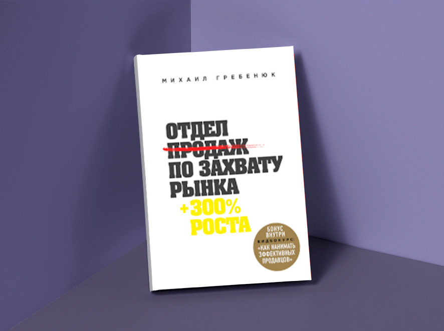 М. Гребенюк «Отдел продаж по захвату рынка»
