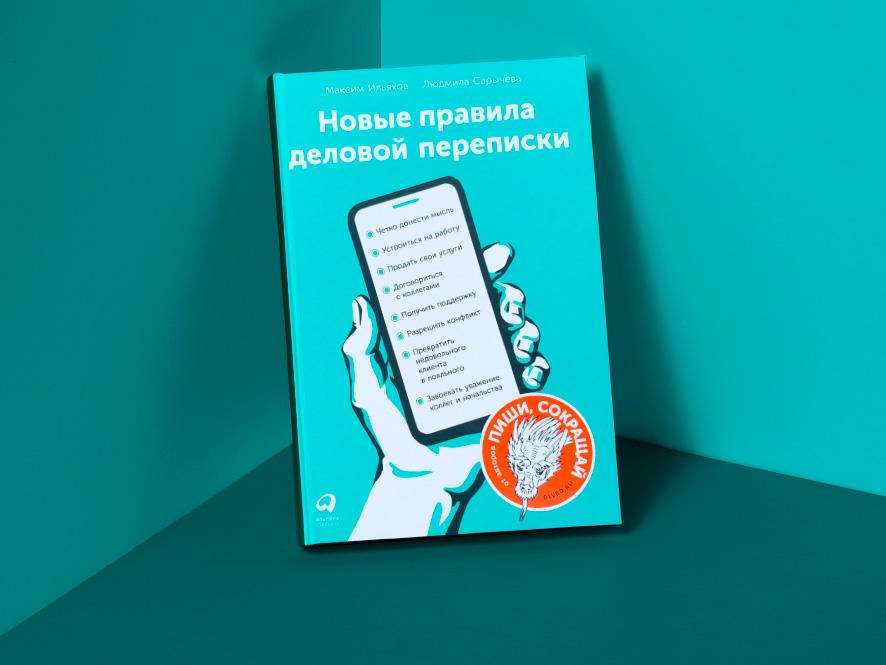 Л. Сарычева, М. Ильяхов «Новые правила деловой переписки»