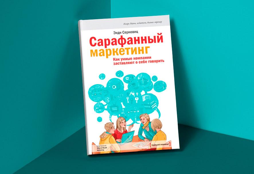 Энди Серновиц «Сарафанный маркетинг»