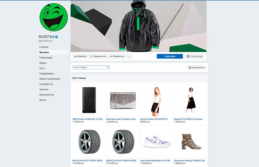 Rozetka– агрегатор, собравший более 20000 виртуальных магазинов.