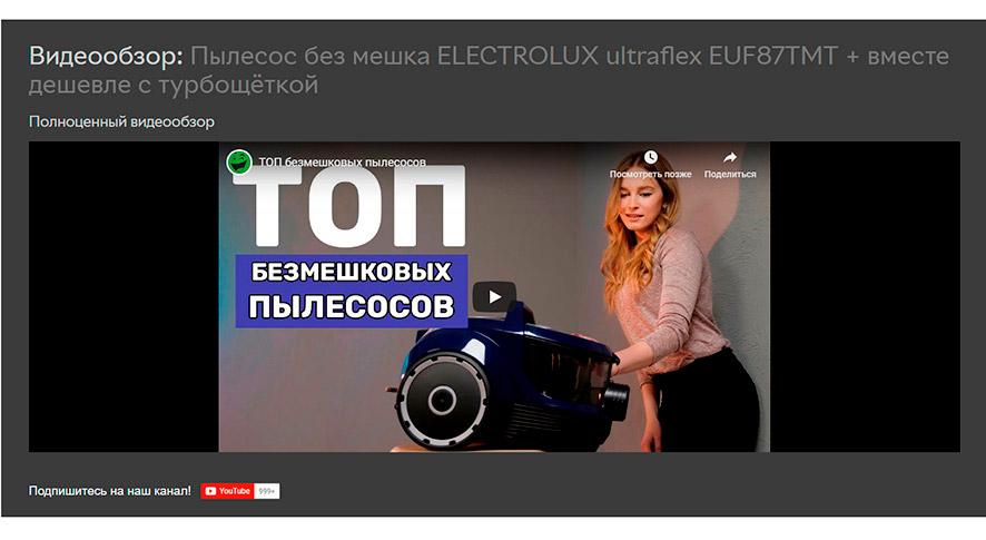 Где показывать ролик онлайн-магазина?
