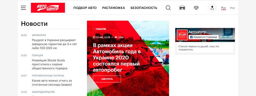 Autocentre.ua – солидный веб-сервис по продаже автомобильной техники.