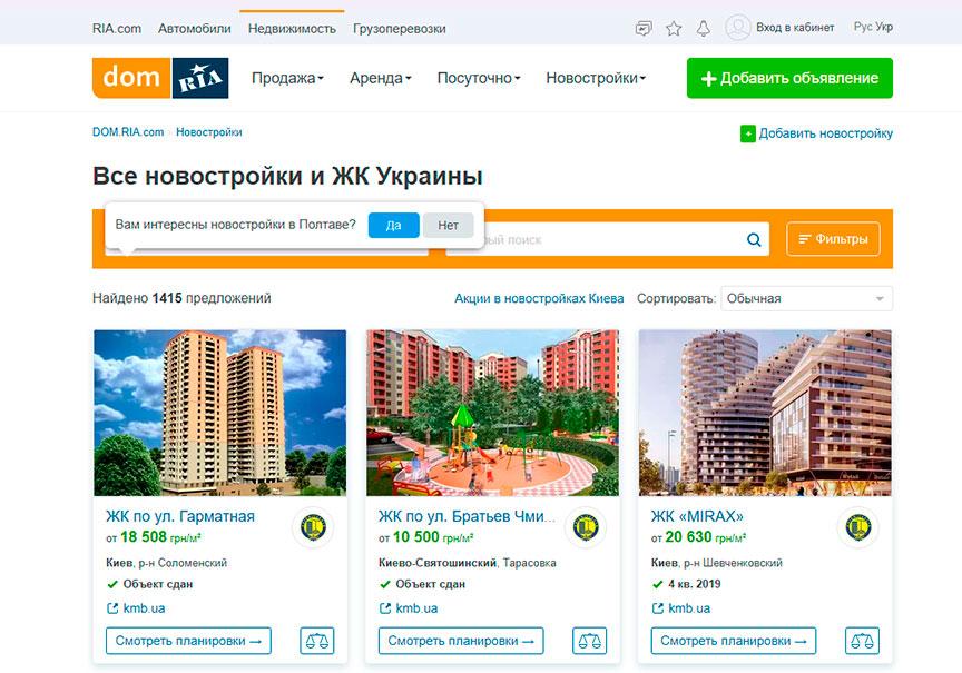 Dom.ria – ресурс по продаже недвижимого имущества.