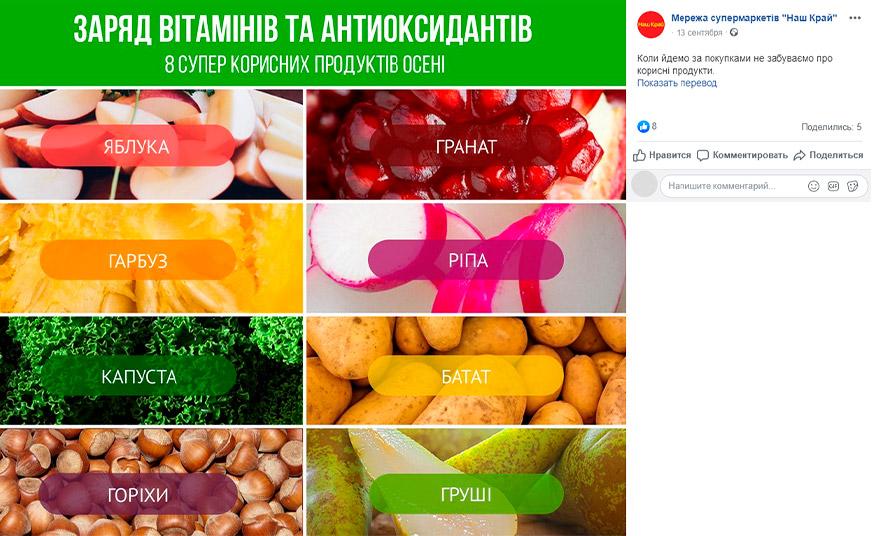 Реклама о здоровом питании
