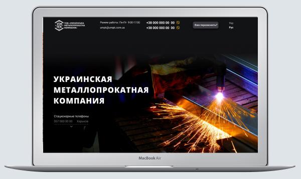 Компанія спеціалізується на власному виробництві металопрокату