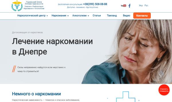 Сайт наркологічної клініки