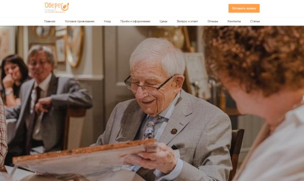 Сайт будинка престарілих