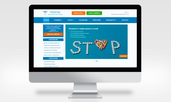 Сайт створено для наркологічної клініки Реванш